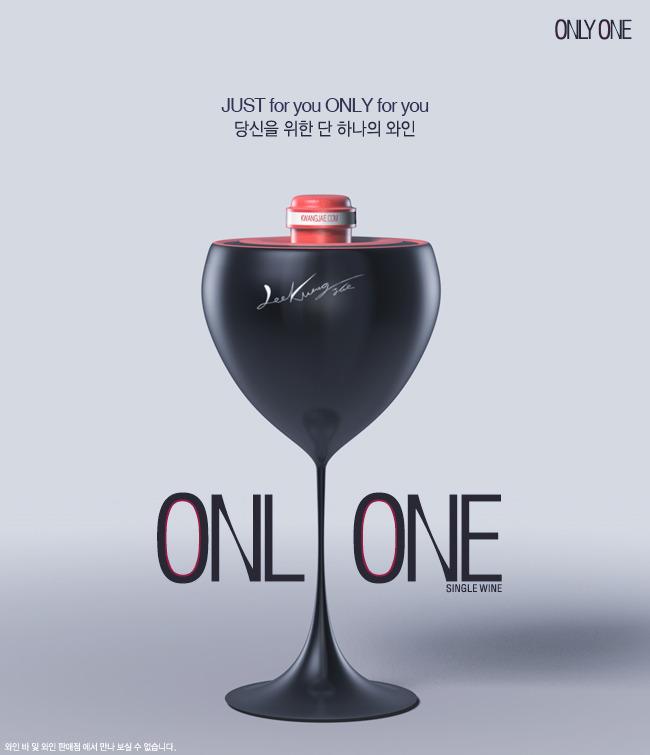 single Wine