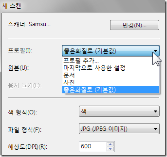 windows7_scanner22