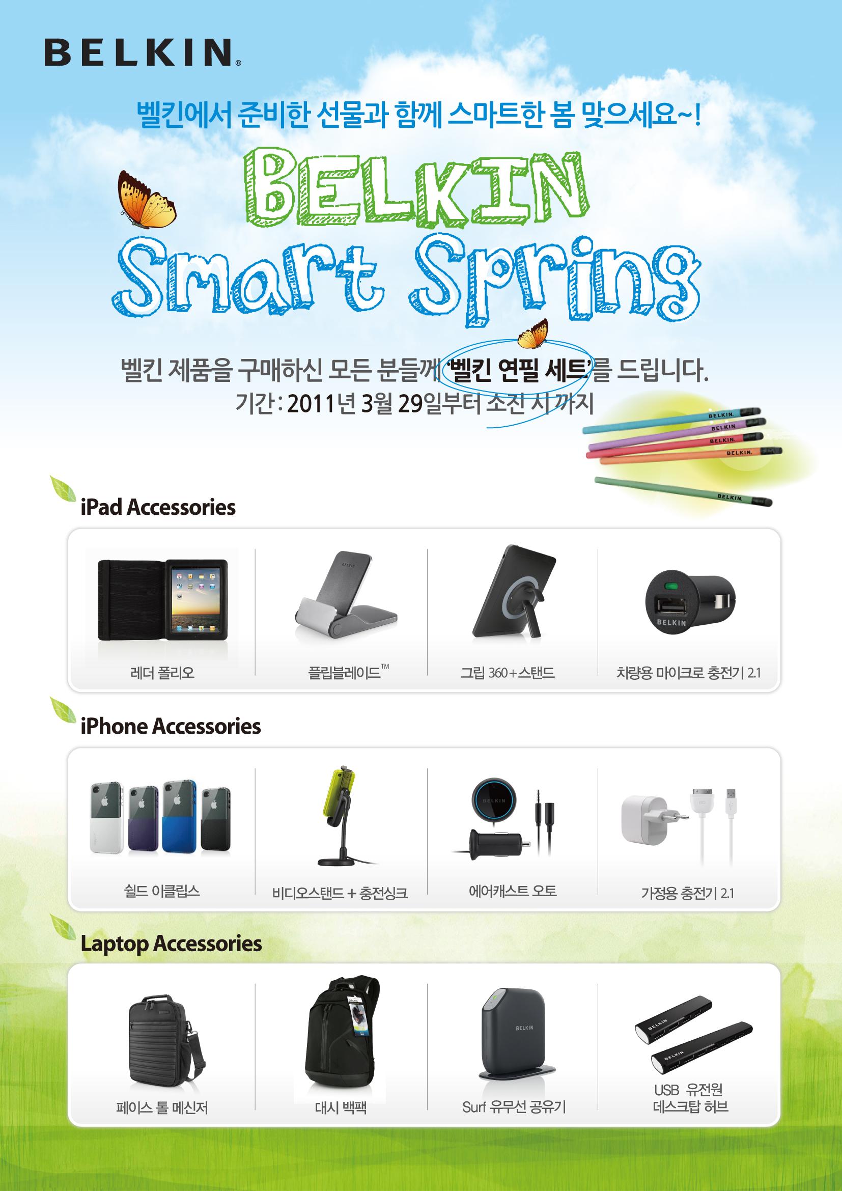 벨킨, 밸킨, 벨킨 가방, 백팩ㄹ, 대시 백팩, 대시백팩, USB, 가방, 백팩 추천
