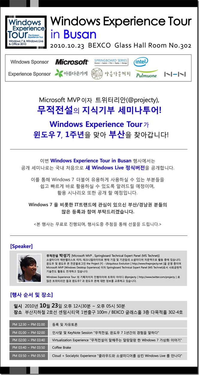 Windows_Experience_Tour_in_Busan