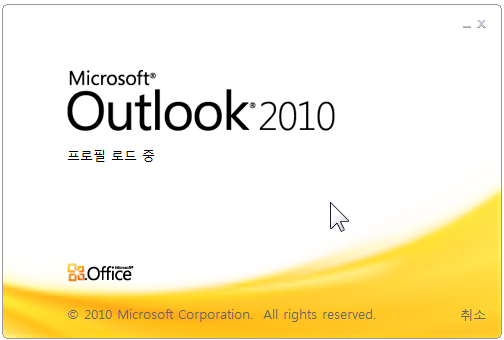 Microsoft_Office_Outlook_2010_08