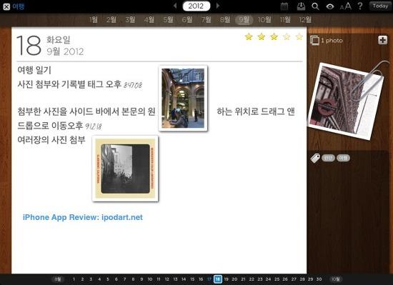 Maxjournal 아이패드 무료 일기