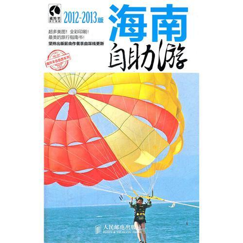 해남도(海南岛) 중국 여행 가이드 북! (88)