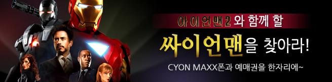아이언맨2 이벤트, 싸이언 맥스폰과 아이언맨2 영화예매권 이벤트