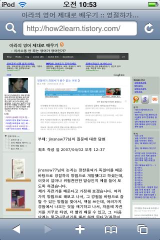 사파리로 블로그에 접속한 화면
