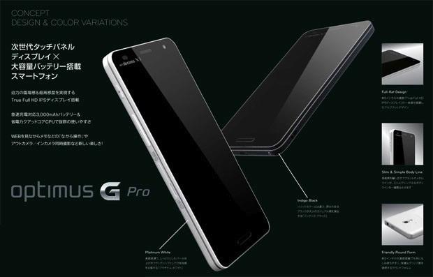 옵G 프로, 옵티머스 g 프로, 옵티머스 g 프로 스펙, 옵티머스 g 프로 디자인, 옵티머스 g 프로 이벤트, Optimus G Pro, Full HD 스마트폰, 풀 HD, 풀 HD 스마트폰, Full HD