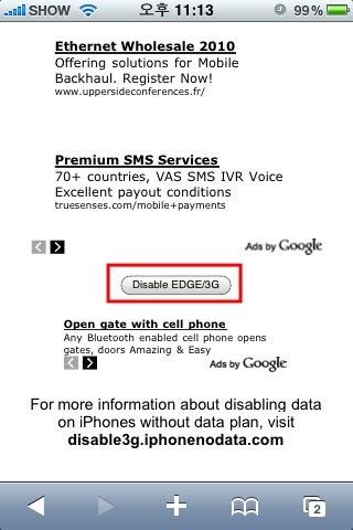 iphonenodata.com에서 Disabled-EDGE/3G 터치