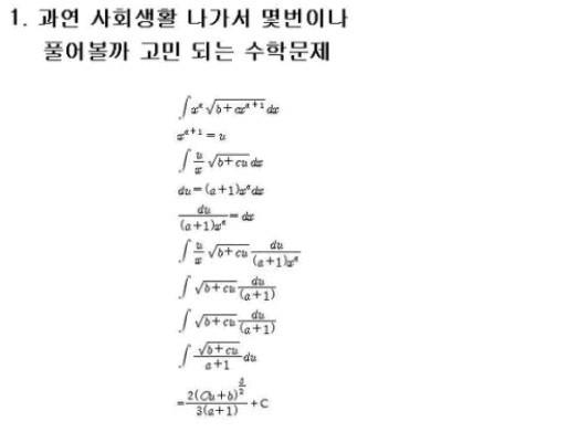 대한민국 학생이라면, 수학문제