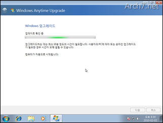 win7_windows_anytime_upgrade_106
