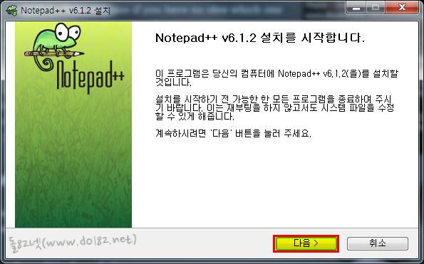 Notepad++(노트패드++) v.6.1.2 설치