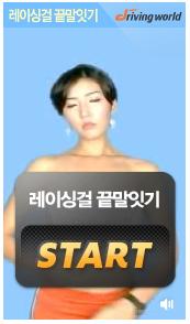 SK엔크린 남궁민희, 이채은 레이싱걸 끝말잇기 위젯
