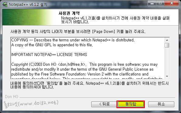 Notepad++(노트패드++) v.6.1.2 설치 - 사용권계약