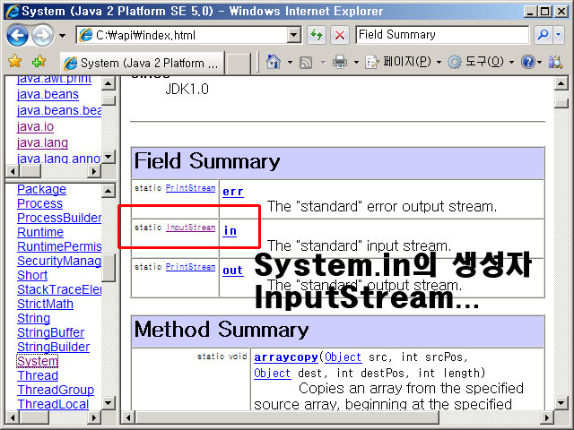 System.in 생성자