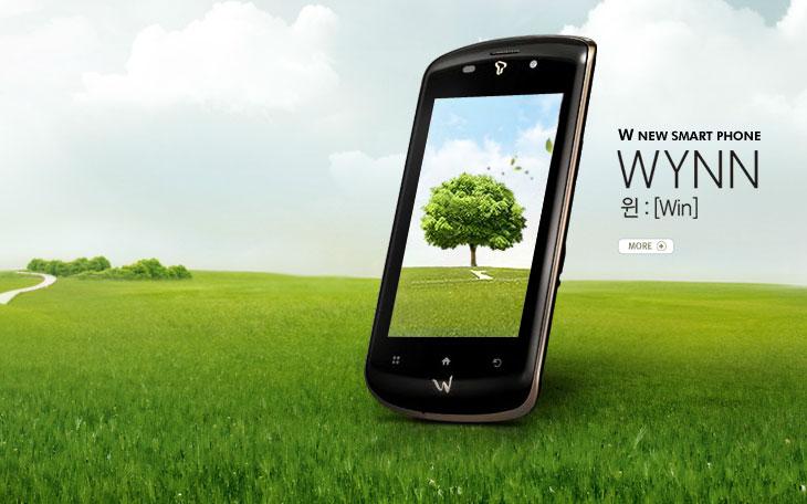 IT, WYNN, 윈, 윈폰, 체험단, 체험단 응모, 응모, 스마트폰