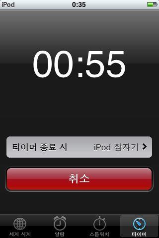 아이폰 OS 3.0 사용기