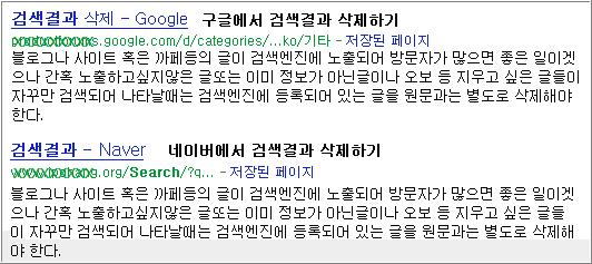 네이버,구글 검색결과 삭제하기