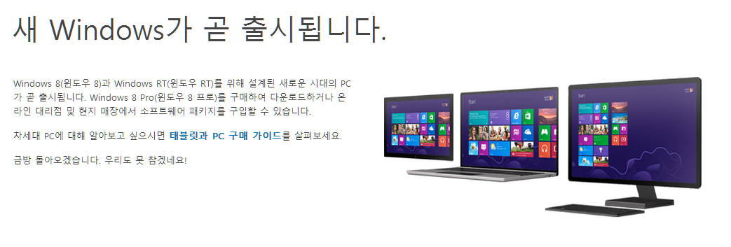 windows8_newsite_06