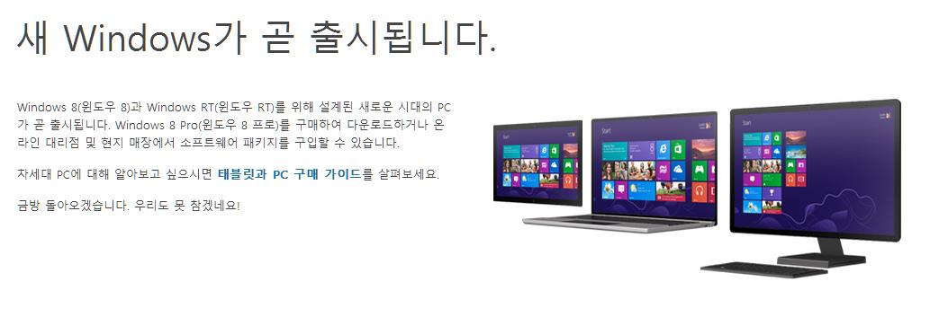 windows8_newsite_06
