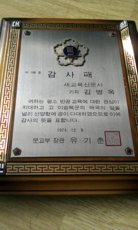 감사패(유기춘 문교부장관)