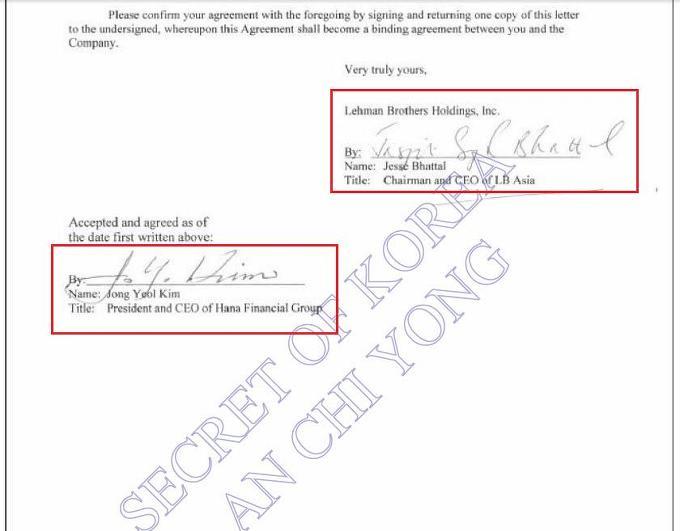 하나-리먼 비밀유지협약서 2008년 6월 2일 서명, 6페이지