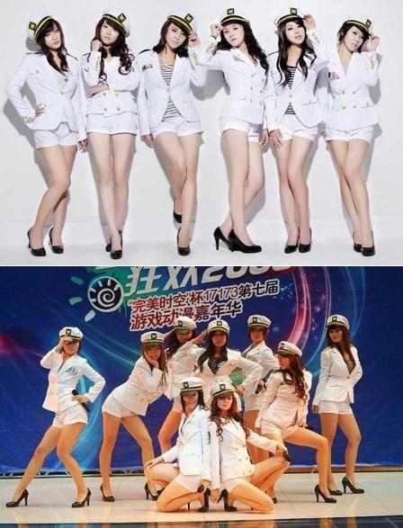 짝퉁 소녀시대