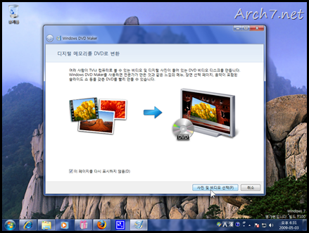 win7_rc_kr_262
