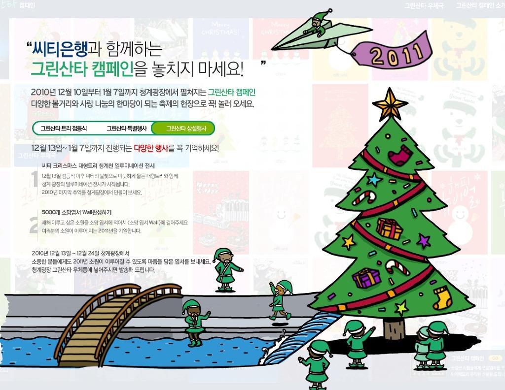 그린산타, 크리스마스, 산타클로스, 크리스마스 카드, 연하장, 청계천, 시티은행, 크리스마스 선물, 크리스마스 이벤트