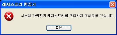 시스템 관리자가 레지스트리 편집기 실행 제한시킨 메세지