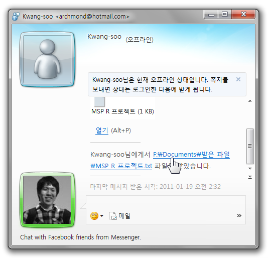 Windows Live Messneger의 경우 '받은 파일' 폴더에 파일이 저장됩니다.