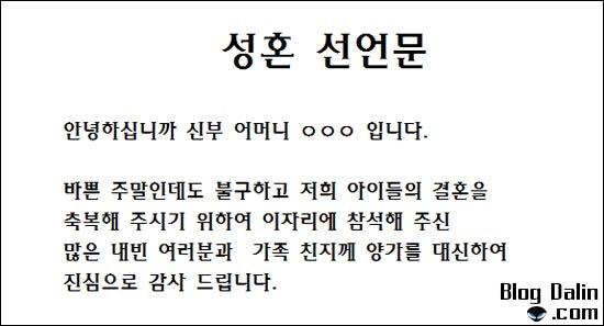 주례없는 결혼식 성혼선언문, 혼인서약서_01