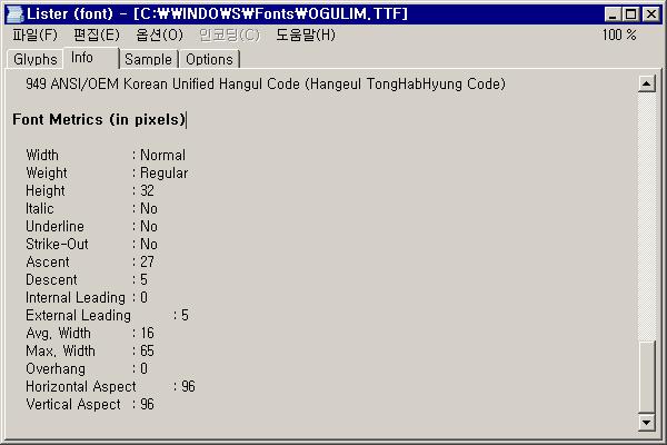 옛굴림 글꼴의 높이 : 32픽셀(pixel)
