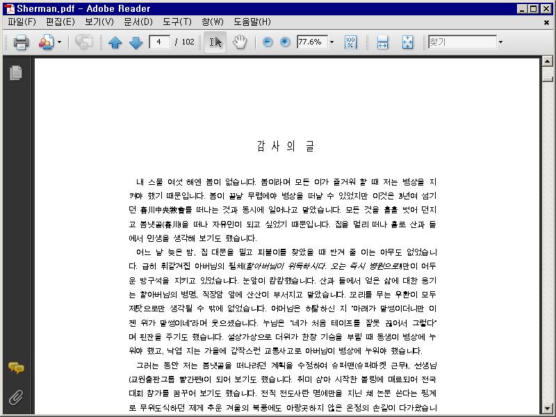 PDF v1.5 이상의 예제 파일