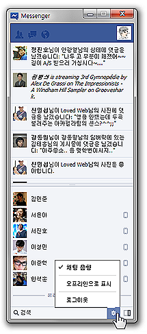 Facebook_Messenger_App_For_Windows_Officially_Released_07