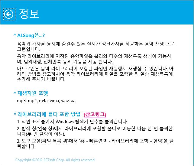 WinRP_AlSongApp_177