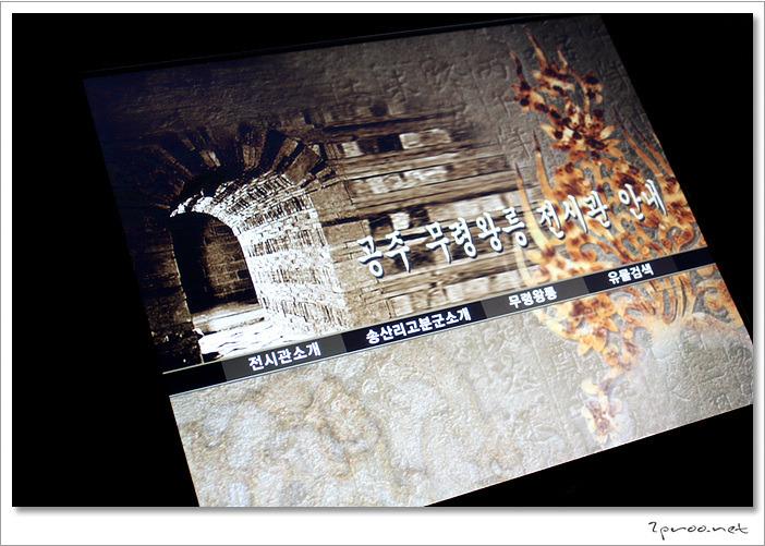 공주무령왕릉, 국립공주박물관, 무령왕릉, 송산리고분, 무령왕릉유적유물, 공주, 여행, 공주여행, 고대왕국, 백제, 공주시 여행, 5도2촌, 송산리고분군 박물관, 여행이야기
