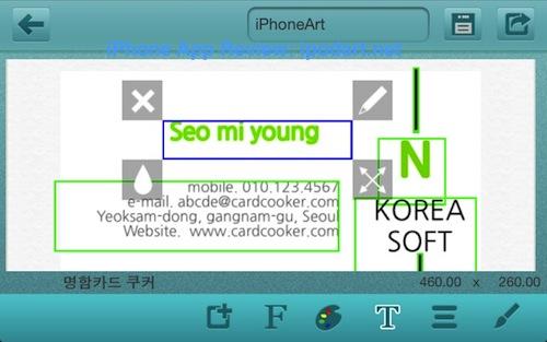 아이폰 아이패드 명함 편지지 쿠폰 제작 카드쿠커 CardCooker