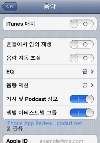 아이폰 아이패드 iOS5 음악 재생목록과 노래삭제