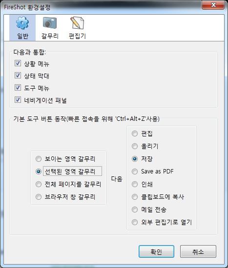 파이어폭스 캡쳐, 화면 캡쳐, 플러그인, FireShot, Webpage Screenshots, 스크린샷, 화면 캡쳐 프로그램, 파이어폭스 화면캡쳐, IT, 유용한 팁,파이어폭스 캡쳐 프로그램인 FireShot를 소개 합니다. 웹서핑을 하다보면 캡쳐해야할 일이 많은데요. 캡쳐를 하자고 또 별도의 프로그램을 설치를 하긴 그렇고 간단히 브라우저에서 캡쳐를 할 수 있습니다. 파이어폭스를 주로 사용하고 최신버전을 쓰고 있으며, 또 캡쳐도 지금 해야한다면 이 플러그인이 딱 일듯하네요. 실제 제가 이 플러그인을 설치한 이유도 파이어폭스 8버전처럼 최신버전에 이전 캡쳐 플러그인들이 동작을 안해서 찾다가 이것을 발견했으니까요.  사용방법도 상당히 간단합니다. 캡쳐 속도도 빠르고 편집도 가능하고 그냥 단순히 선택해서 저장하기에도 딱 좋네요. 캡쳐 영영이 넓어서 스크롤을 내려야하는 상태에서 선택된 부분만 캡쳐하고 싶다고 하더라도 모두 가능 합니다.