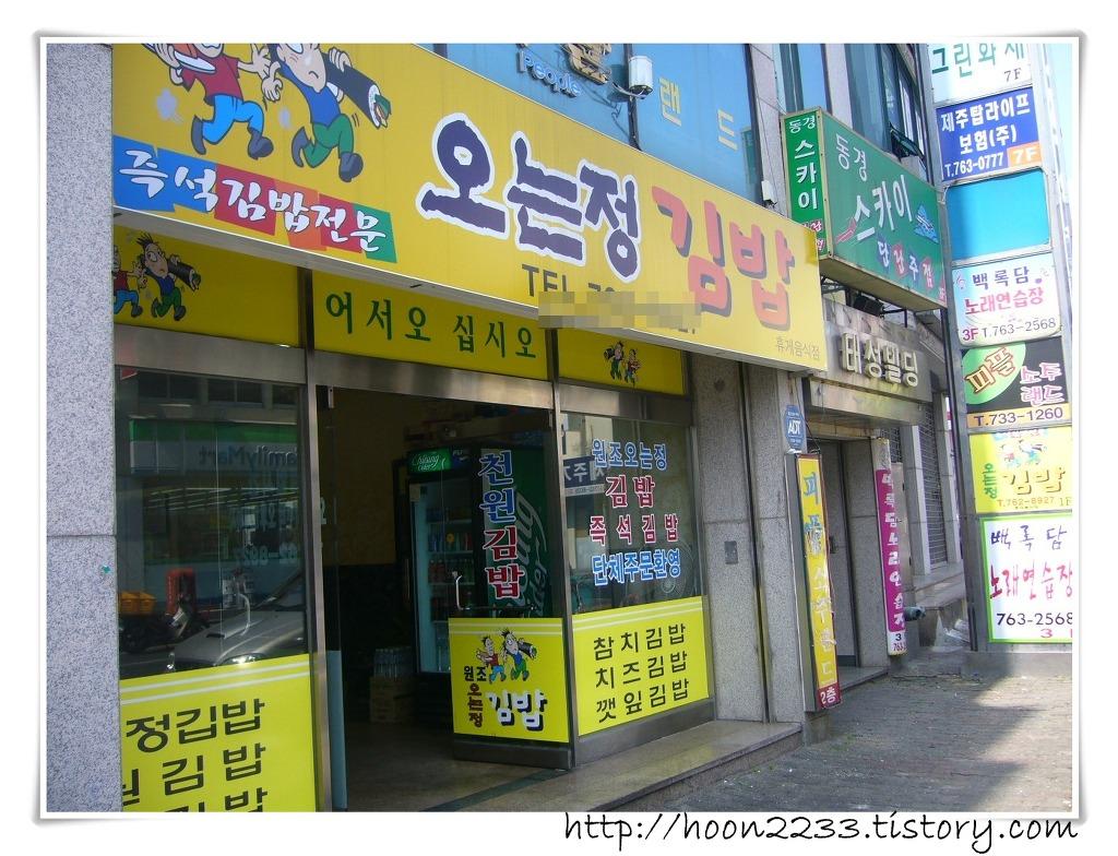 [제주도 맛집] 오는정 김밥 탐방