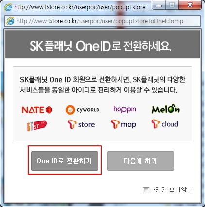 SK Planet (플래닛) One ID (원 아이디) 전환