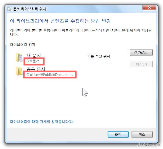 문서 라이브러리에 서로 다른 2개의 폴더가 포함되어 있습니다.
