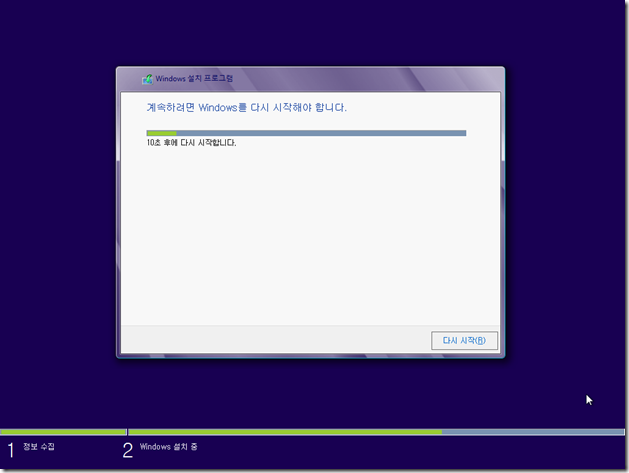 Windows_8_RTM_Pro_K_Setup_30