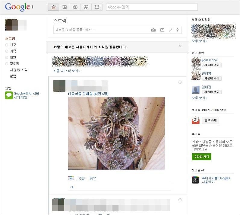 구글 플러스(Google+) 공유 버튼 사용 방법