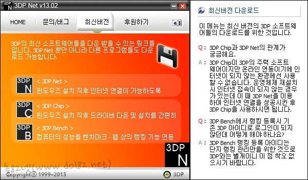 3DP Net(3DP넷) v.13.02