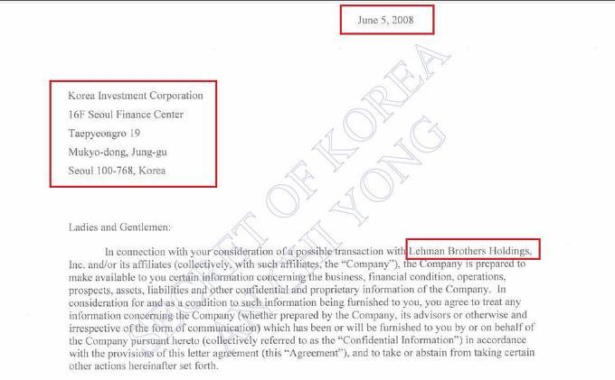 한국투자공사-리먼 비밀유지협약서