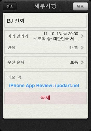 iOS5 알림센터와 미리알림