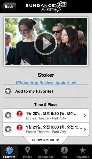Sundance Film Festival 2013 아이폰 아이패드 선댄스영화제 보기