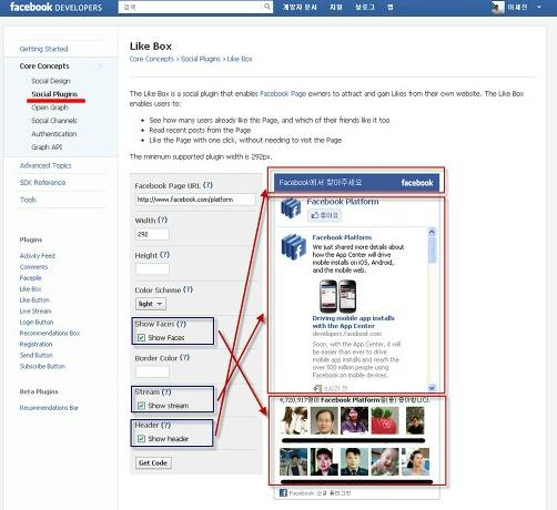 내 블로그에 페이스북의 타임라인 내용을 위젯으로 삽입한 블로그 들을 보면 부럽죠. 여러분들도 간단하게 만들수 있답니다.