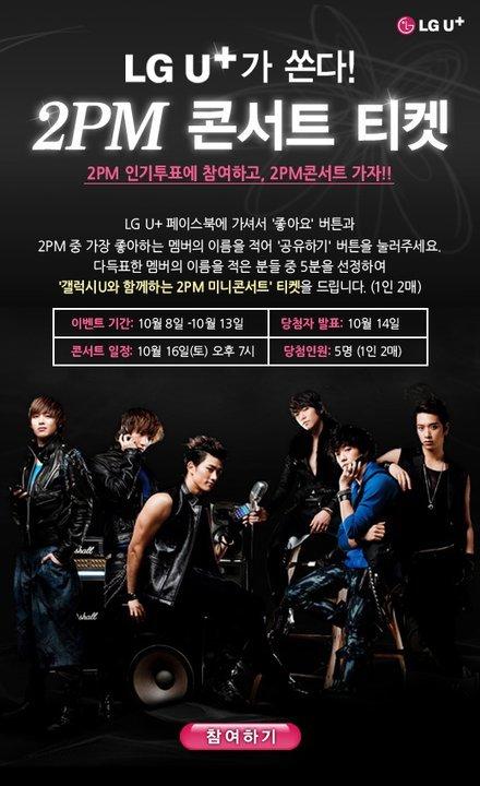 2PM, 2AM, 2PM 콘서트, 2PM 사진, 2PM 콘서트 이벤트, 이벤트, 이벤트정보, 페이스북, LG, LG U+, LG 페이스북, Facebook, 2PM 인기투표, 2PM 콘서트 티켓, 닉쿤, 조권, 임슬옹, 사진, 2PM 미니콘서트, 2proo, LG U+ Facebook, 이슈,