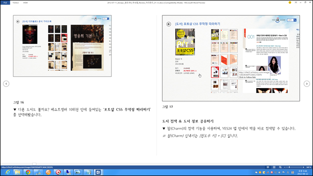 Office_2013_Preview_164